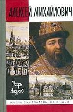 Алексей Михайлович. 2-е издание, исправленное