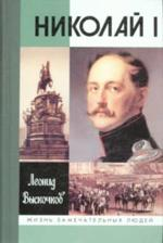 Николай I. 2-е издание, дополненное