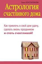 Астрология счастливого дома