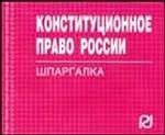 Шпаргалки конституционное право майкрософт россии формата