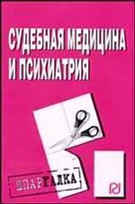 Судебная медицина и психиатрия Шпаргалка