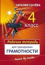 Наталия Сычева. Рабочая тетрадь для тренировки грамотности 4кл