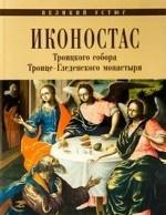 Иконостас Троицкого собора Троице-Гледенского монастыря