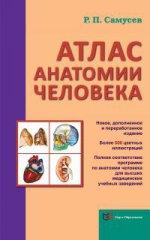 Атлас анатомии человека. Уч.пособие д/студентов