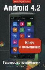 Android 4.2. Ключ к пониманию: руководство пользователя