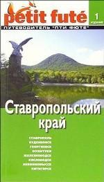 Ле пти фюте. Ставропольский край