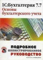 1C: Бухгалтерия 7.7 Основы бухгалтерского учета: подробное иллюстрированное руководство