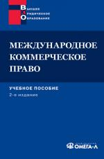 Международное коммерческое право. 2-е издание, стереотипное