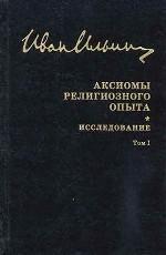 Собрание сочинений. Аксиомы религиозного опыта. Том 1