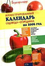 Иллюстрированный календарь садовода-огородника на 2006 год