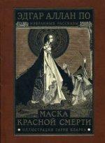 Маска Красной Смерти (подарочное издание)