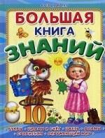 Большая книга знаний. Для детей от 3-х лет. Шестакова И