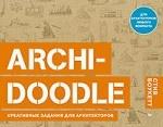 ARCHI-DOODLE.Креативные задания для архитекторов