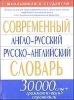Современный англо-русский, русско-английский словарь с грамматическим справочником: 30 000 слов