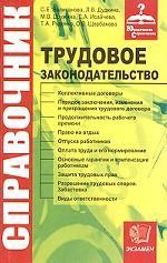 Юридический справочник по трудовому законодательству