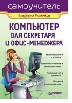 Компьютер для секретаря и офис-менеджера. Самоучитель