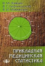 Обложка книги Прикладная медицинская статистика