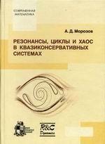 Резонансы, циклы и хаос в квазиконсервативных системах