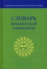 Словарь виталистской социологии