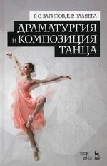 Драматургия и композиция танца: Уч.-справочное пособие