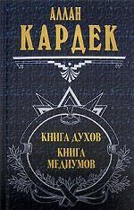 Книга духов. Книга медиумов