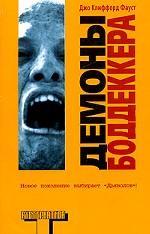 Демоны Боддеккера