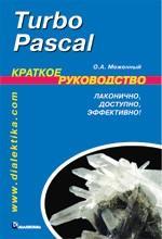 Turbo Pascal. Краткое руководство