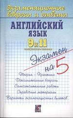 Книга Русский язык 4 класс Зачетная тетрадь