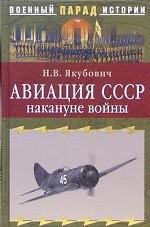 Авиация СССР накануне войны