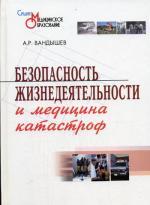Безопасность жизнедеятельности и медицина катастроф. Вандышев А.Р