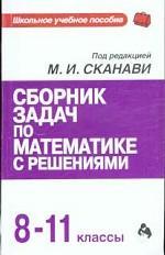 Математика. Сборник задач с решениями. 8-11 класс