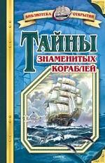 Скачать Тайны знаменитых кораблей бесплатно В.И. Малов