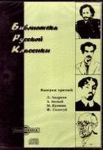 CD Библиотека русской классики. Выпуск 3