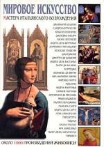 Мировое искусство. Мастера итальянского Возрождения