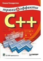 C++. Трюки и эффекты + CD