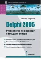 Delphi 2005. Руководство по переходу с младших версий
