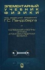 Элементарный учебник физики. Т.3. Колебания волны. Оптика. Атомная и ядерная физика
