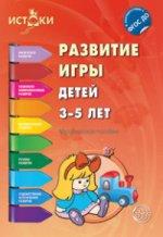Развитие игры детей 3-5 лет ФГОС