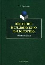 Введение в славянскую филологию. учебное пособие
