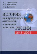 История международных отношений и внешней политики России (1648-2005г.)