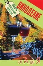 Виноделие от А до Я. Издание 2-е
