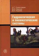 Гидравлические и пневматические системы. Учебник