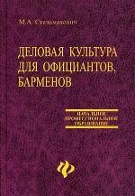 Деловая культура официантов, барменов: учебное пособие. 2-е издание