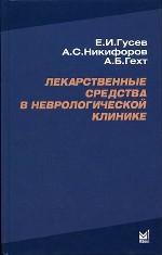 Лекарственные средства в неврологической клинике. 2-е издание, стереотипное