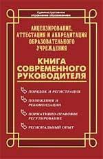 Лицензия министерства образования оренбургской области от 23 марта 2015 года; свидетельство о государственной