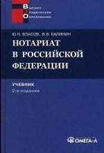 Нотариат в РФ. Учебник