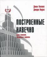 Построенные навечно. 2-е изд., испр