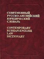 Современный русско-английский юридический словарь. Около 45 000 терминов