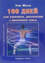 100 дней для здоровья, долголетия и полезного секса