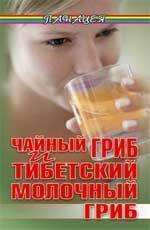 Чайный гриб и тибетский молочный гриб. Издание 2-е